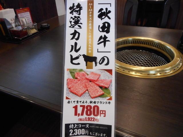 南大門 秋田店