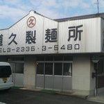 道久製麺所