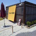 とんかつ浜名 - 4月末にリニューアルされました。