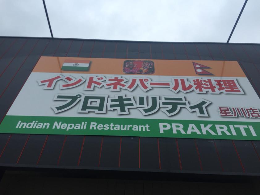 プロキリティ 星川店