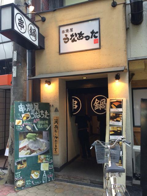 串焼屋ウナチッタ