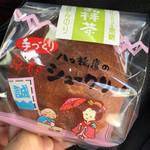 八つ橋庵とししゅうやかた - 料理写真: