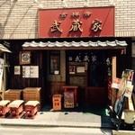 37753171 - 吉祥寺の家系代表・武蔵家!