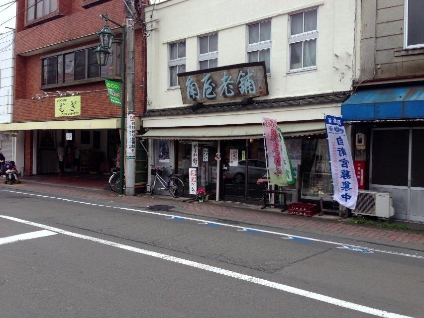 角屋菓子舗 name=