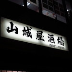 山城屋酒場 -