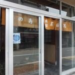 高田屋 - 店の外観