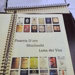 ピッツェリア・ドォーロ - ワイン・リスト