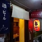 串カツ生野 -