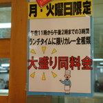 カレーショップ ベンガル - 窓の外はおなじみ阪神電車ホームです。