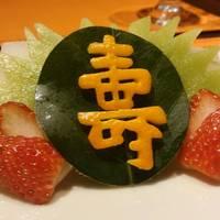 元町 心心相印 - 【お祝い デザート】