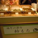 37766721 - 香炉庵 新横浜店