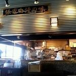 海鮮中華厨房 張家 北京閣 - オープンキッチン