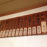 松葉屋 - 店内お品書き       2015年5月9日訪問