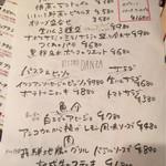 ビストロ・ダンザ - 2015/05/08のメニュー
