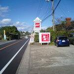 3777012 - お店の看板 2010.4.24