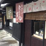 琴きき茶屋 -
