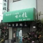 味の枝 - 入口付近(2015年5月9日撮影)