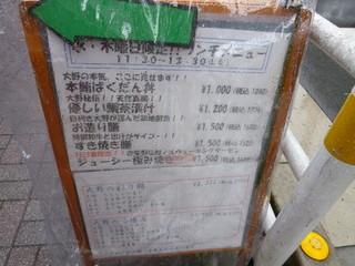 日本料理 銀座 大野 - ばくだん丼が人気みたい