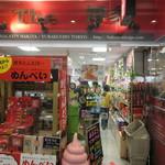 ザ 博多 - 店頭入口