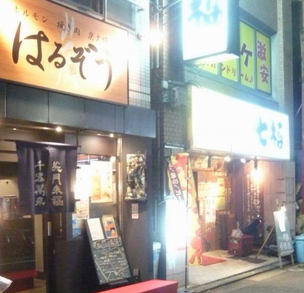 七福 大口店