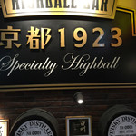 ハイボールバー 京都1923 -