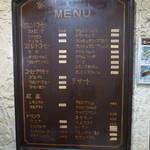 茶房本社 - 年季の入った価格表