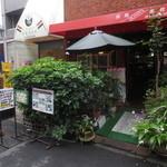 茶房本社 - 植木いっぱいの外観