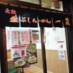 一蔵 - 2014年6月 入ってみるか~(´∀`)