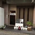 廣東DINING TAKU - 店の外観