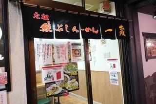一蔵 ラーメン横丁店 - 2014年6月 入ってみるか~(´∀`)