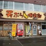 天ぷら倶楽部 -