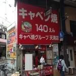 キャベツ焼 - 140円に少し値上がりしています