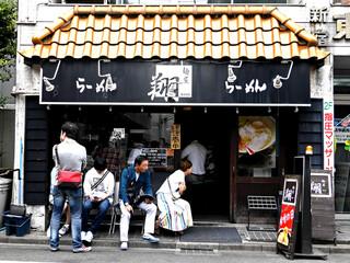 麺屋 翔 本店 - JR新宿駅西口より徒歩10分。 少し歩く為、知る人ぞ知る隠れ家的お店です。