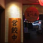 """又べゑ - 営業中ではなく…営""""餃""""中!"""