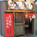 麺創房 越山 - 外観@2010/04/26