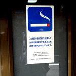 天元 - なんか禁煙条例が決まって作ったようですね、お~いこれ税金で作ったろ!どこの法人だよ