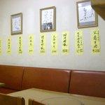 華隆餐館 - 読めないメニュー1