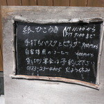 紙ひこうき - 店頭看板