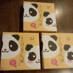 神戸市立王子動物園 パンダプラザ - パンダのしっぽ<9個入り>700円×3箱(2015.05.05)
