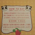 神戸市立王子動物園 パンダプラザ - パンダのしっぽ 美味しい召し上がり方(2015.05.05)