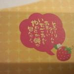神戸市立王子動物園 パンダプラザ - パンダのしっぽ 商品説明(2015.05.05)