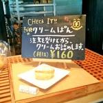 37793102 - クリームパン
