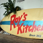 ロイズ キッチン -