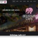 デリリウムカフェ 銀座 -