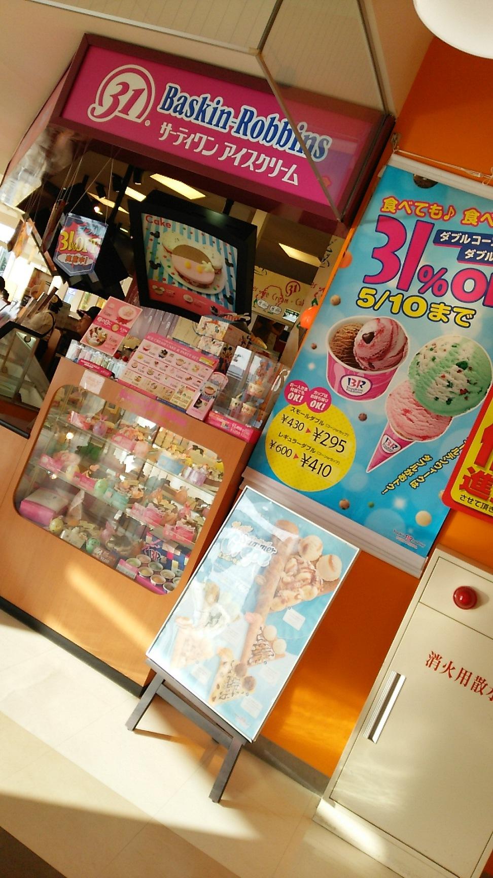 サーティワン アイスクリーム アルプラザ鹿島店