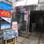 遊食屋さん カッチン -