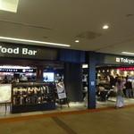 エアサイド バー - 第1ターミナル 南ウイング 3F Tokyo Food Bar