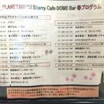 プラネタリウム スターリー カフェ - 夜のプラネタリウムスケジュール表