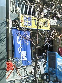 ひじり屋 西新宿店
