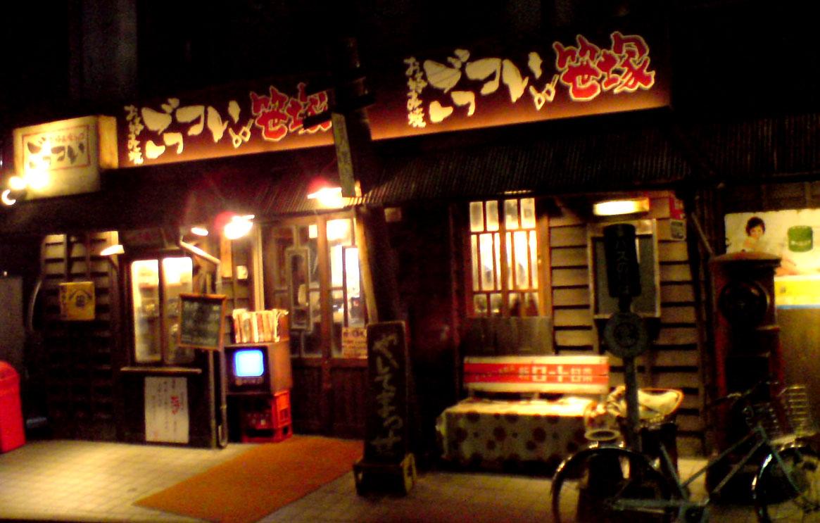ごっつい 笹塚店